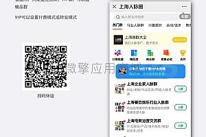 微信社群空间站1.6.1_微信人脉圈小程序源码下载