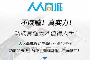 修复版人人商城小程序V3.27.3企业开源版+前端_微信商城小程序源码